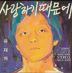 Yu jae ha // Korean// Remarkable singersong writer // He died at 25yrs old(Cause Traffic accident)//