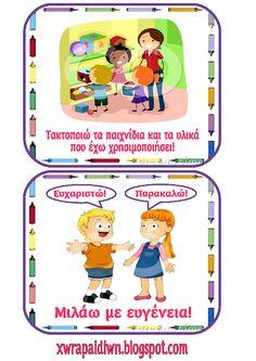 """""""Ταξίδι στη Χώρα...των Παιδιών!"""": ΚΑΡΤΕΛΕΣ - """"ΚΑΝΟΝΕΣ"""" ΑΠΟΔΕΚΤΗΣ ΣΥΜΠΕΡΙΦΟΡΑΣ ΠΑΙΔΙΩΝ ΣΤΗΝ ΤΑΞΗ! Beginning Of School, Back To School, Class Rules, Behaviour Management, Always Learning, Social Skills, Kindergarten, Classroom, Joy"""
