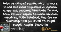 Funny Greek Quotes, Funny Quotes, Cheer Up, Funny Shit, Laughing, Funny Pictures, Lol, Memes, Tips