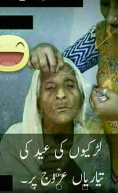 Very Funny Jokes, Crazy Funny Memes, Hilarious, Funny Quotes In Urdu, Jokes Quotes, Eid Jokes, Eid Pics, Eid Images, Desi Humor