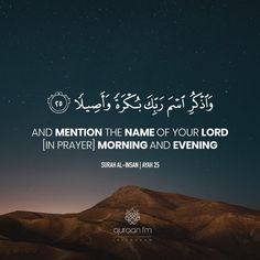 """""""And mention the name of your Lord [in prayer] morning and evening"""" - [Surah Al-Insan Beautiful Quran Quotes, Quran Quotes Inspirational, Faith Quotes, Words Quotes, Life Quotes, Allah Quotes, Islam Beliefs, Islam Religion, Islam Quran"""