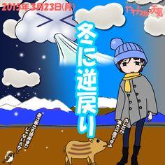 きょう(23日)の天気は「冬晴れ→夜は弱い雪も」。日中は晴れたり曇ったりで、冷たい西寄りの風が時おり強めに吹く見込み。夜は一時的に弱い雪が降りそう。日中の最高気温はきのうより8度も低く、飯田で10度の予想。