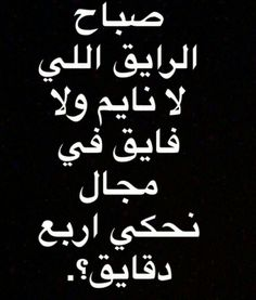 Arabic Funny, Funny Arabic Quotes, Jokes Quotes, Funny Quotes, Funny Memes, Laughing Quotes, Beautiful Arabic Words, Talking Quotes, Pretty Quotes