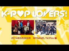 MYNAME、M.Pire編 Youtube版「K-POP LOVERS!」20140528号