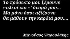 Greek Quotes, Poems, Cards Against Humanity, Letters, Thoughts, Sayings, People, Crete, Lyrics