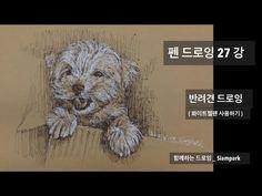 함께하는 드로잉 _ Together drawing _ 펜드로잉 27 강 _ 반려견그리기 _ 화이트젤펜 - YouTube