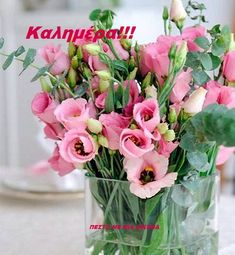 Good Morning Messages, Good Morning Wishes, Greek Language, Glass Vase, Inspirational Quotes, Flowers, Humor, Poster, Photography