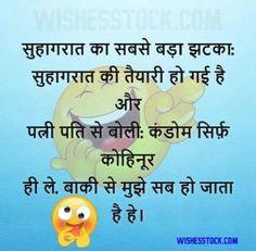 Jokes In Hindi Images, Sms Jokes, Boys Vs Girls, Wife Jokes, Image Collection, Collections, Jokes Sms, Guys Vs Girls