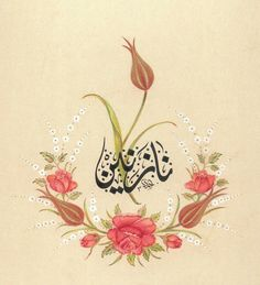 » Tezhib Galerisi Arabic Calligraphy Art, Arabic Art, Caligraphy, Islamic Art Pattern, Pattern Art, Alphabet Images, Turkish Art, Gourd Art, Painting Patterns