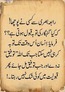Morals Quotes, Urdu Quotes, Quotations, Wisdom Quotes, Best Islamic Quotes, Religious Quotes, Islamic Qoutes, Islamic Dua, Treasure Quotes