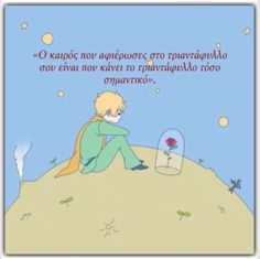 Most memorable quotes from The Little Prince , a Film based on Novel. Find important The Little Prince Quotes from book. The Little Prince Quotes about a prince's childhood. Little Prince Quotes, The Little Prince, Wisdom Quotes, Book Quotes, Me Quotes, Heart Quotes, Photo Quotes, Picture Quotes, Explanation Quotes