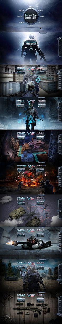 FPS类游戏专题设计   盒子UI
