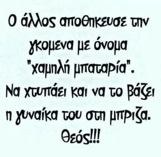 49 ideas funny quotes for teens greek Clean Funny Memes, New Funny Memes, Funny Jokes To Tell, Funny Memes About Girls, Funny Quotes About Life, Funny Texts, Greek Memes, Funny Greek, Greek Quotes