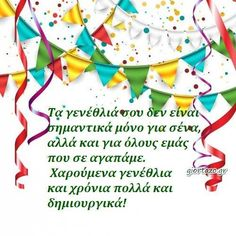 Greek Quotes, Birthdays, Happy Birthday, Anniversary, Beautiful, News, Anniversaries, Happy Brithday, Urari La Multi Ani