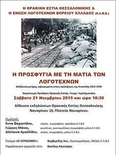 """ΓΝΩΜΗ ΚΙΛΚΙΣ ΠΑΙΟΝΙΑΣ: Θεσσαλονίκη: Εκδήλωση με θέμα """"Η Προσφυγιά με τη μ..."""