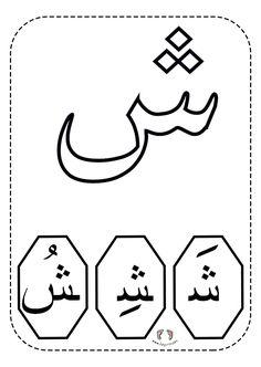 Didiyom tv   Çocuk Şarkıları ve Eğitim Arabic Alphabet Letters, Arabic Alphabet For Kids, Tracing Worksheets, Kindergarten Worksheets, Routine Quotes, Ramadan Crafts, Arabic Lessons, Letter Of The Week, Learning Arabic