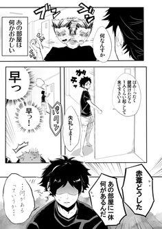 Amuro Tooru, Akaashi Keiji, Haikyuu 3, Bokuaka, Doujinshi, Fangirl, Manga, Artist, Anime