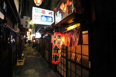 思い出横丁 新宿西口からすぐ、高架と青梅街道にはさまれた思い出横丁には小さな食堂や居酒屋が集まっていて、本場の東京の味が楽しめます。蕎麦屋や焼き鳥屋、居酒屋が密集していて、毎日どの店に行こうかと悩んでしまいます。
