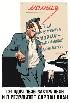 """""""Soviet ANTI-Alcohol Poster. Drunk today, drunk tomorrow, work unfinished - life of sorrow."""""""