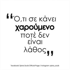 My Life Quotes, Cute Quotes, Words Quotes, Sayings, Insta Icon, Greek Words, Greek Quotes, Don't Forget, Psychology