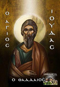 σου Αποστόλου Ιούδα του Orthodox Prayers, Byzantine Icons, God Prayer, Religious Icons, Orthodox Icons, Christian Faith, Gods Love, Psalms, Jesus Christ