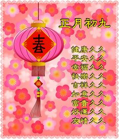 Cny Greetings, New Year Greetings, Chinese New Year Wishes, Good Morning Greetings, Festivals, Art, Concerts, Festival Party