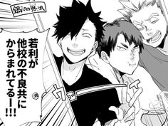Kuroo's making the gintama face, lol. Ushijima Wakatoshi, Bokuto Koutarou, Kuroo Tetsurou, Haikyuu Karasuno, Haikyuu Manga, Kenma, Manga Anime, Light Novel, Animation