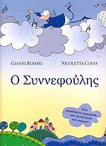 Ο ΣΥΝΝΕΦΟΥΛΗΣ ( ΡΟΝΤΑΡΙ ) Rabindranath Tagore, Winnie The Pooh, Fairy Tales, Disney Characters, Fictional Characters, School, Books, Kids, Taxi