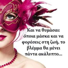 Greek Quotes, Picture Quotes, Life Lessons, Sayings, Words, Truths, Thoughts, Humor, Humour