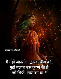 Radha Krishna Love Quotes, Lord Krishna Images, Radha Krishna Pictures, Krishna Radha, Radha Krishna Wallpaper, Baby Krishna, Radha Rani, Hanuman, Love Story Quotes