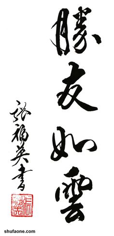 good chinese calligraphy    http://shufaone.com/gallery175/