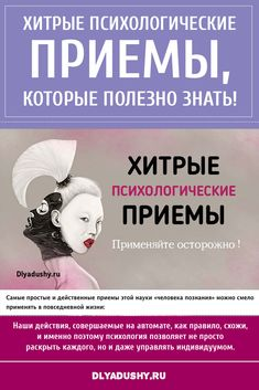 ХИТРЫЕ ПСИХОЛОГИЧЕСКИЕ ПРИЕМЫ — Применяйте осторожно !#dlyadushy #life #interesting  #интересно Mind Tricks, Google Ads, Life Organization, Self Development, Real Life, Psychology, Mindfulness, Wisdom, Positivity