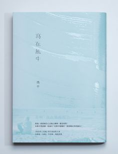 Yu Kai Hung 洪于凱 on Behance Print Layout, Layout Design, Print Design, Graphic Design, Cd Cover, Cover Pages, Book Cover Design, Book Design, Communication Design