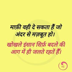 Short Quotes, Urdu Quotes, Famous Quotes, Qoutes, Self Thought, Indian Quotes, Gernal Knowledge, Heart Touching Shayari, Zindagi Quotes