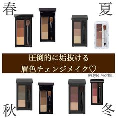 【Style Works】パーソナルカラー/メイク/骨格診断はInstagramを利用しています:「【#swビューティーバトン…」 Makeup Pallets, Winter Makeup, Missha, Beauty Photography, Style, Instagram, Cosmetics, Spring, Summer