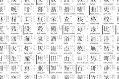 Kanji Translation Chart