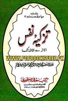 Tazkiya e Nafs By Mawlana Shah Hakeem Muhmmad Akhtar Literature Books, Free Pdf Books, Study Motivation, Book Lists, Books To Read, Novels, Reading, Middle, Hazrat Ali