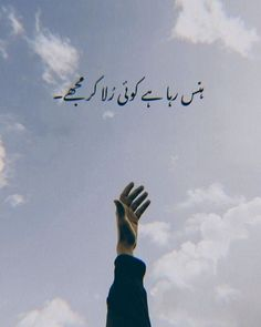 Poet Quotes, Poetry Quotes In Urdu, Love Poetry Urdu, Urdu Quotes, Love Pain Quotes, Mixed Feelings Quotes, Poetry Feelings, Poetry Pic, Sufi Poetry