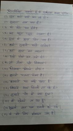 hindi grammar viram chinh punctuation hindi pinterest punctuation and students. Black Bedroom Furniture Sets. Home Design Ideas
