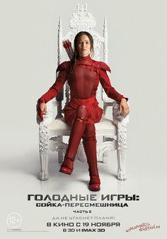 Голодные игры: Сойка-пересмешница. Часть II (The Hunger Games: Mockingjay — Part 2, 2015) — рецензии, отзывы, трейлер к фильму, актеры, дата выхода, расписание сеансов в кино - Афиша Mail.Ru