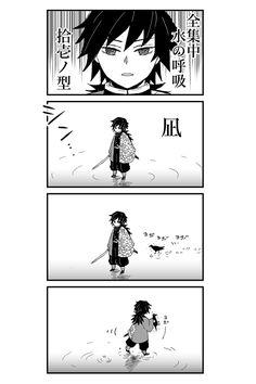 """とりっこ(清丸) on Twitter: """"冨岡さんとおじいちゃん鴉2… """" Slayer Meme, Demon Slayer, Anime Demon, Anime Manga, Era Taisho, Demon Hunter, Manga Games, Doujinshi, Manhwa"""