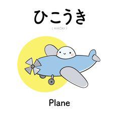 [148] ひこうき | hikōki | plane