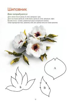 Wafer Paper Flowers, Paper Flowers Craft, Clay Flowers, Faux Flowers, Flower Crafts, Silk Flowers, Fabric Flowers, Paper Butterflies, Flower Template