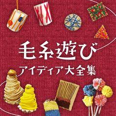 ぐるぐる巻きつけたり、ちょきちょき切って貼り付けたり、毛糸から広がるあそびの世界にワクワク! まんまるの毛糸のポンポンや、組み合わせる物によって広がるおもしろい製作遊びなど。 素材を楽しむ遊びをたっぷり20種類ご紹介。 Diy For Kids, Crafts For Kids, Japan Crafts, Everything Is Awesome, Crafty Kids, Diy And Crafts, Crafts For Children, Kids Arts And Crafts, Easy Kids Crafts