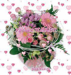 Χρόνια Πολλά Κινούμενες Εικόνες Beautiful Pink Roses, Name Day, Greek Quotes, Birthday Greetings, Diy And Crafts, Floral Wreath, Wreaths, Flowers, Courtyards