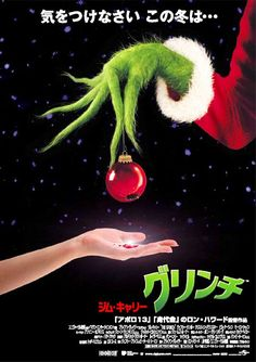 How the Grinch Stole Christmas / Der Grinch (2000)