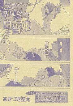 『赤髪の白雪姫/89』