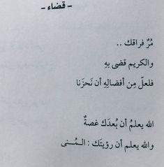 Love Smile Quotes, Quran Quotes Love, Dad Quotes, Wisdom Quotes, True Quotes, Words Quotes, Arabic Quotes, Quotes For Book Lovers, Book Quotes