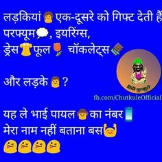 Jokes In Hindi, Hindi Quotes, Sarcastic Humor, Sarcasm, Funny Moments, Funny Things, My Autobiography, Desi Jokes, Smiley Faces