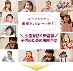 世界初!虫歯菌除去成分(BLIS M18)が配合された子供歯磨き粉「ブリアン」。ブリアンの効果・口コミはいかに!?子供の虫歯対策をされてるお母さん、ブリアン歯磨き粉で赤ちゃんから虫歯の予防を始めましょう! Movie Posters, Movies, Films, Film Poster, Cinema, Movie, Film, Movie Quotes, Movie Theater